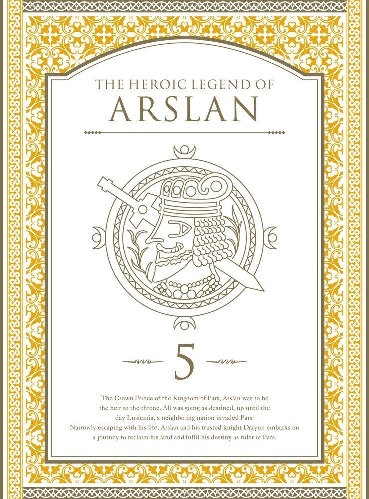 アルスラーン戦記 第5巻 【初回限定生産】画像