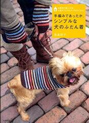 【楽天ブックスならいつでも送料無料】手編みであったか、シンプルな犬のふだん着 [ 俵森朋子 ]