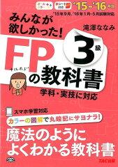 【楽天ブックスならいつでも送料無料】みんなが欲しかった!FPの教科書3級(2015-2016年版) [ ...