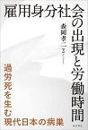 雇用身分社会の出現と労働時間 過労死を生む現代日本の病巣 [ 森岡孝二 ]