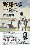 【送料無料】野球の夢一途に