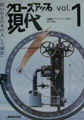 【送料無料】クロ-ズアップ現代(vol.1) [ 日本放送協会 ]