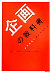 【送料無料】企画の教科書