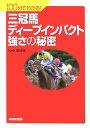 三冠馬ディ-プインパクト強さの秘密 (100分でわかる!) [ 日本放送協会 ]