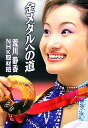 荒川静香さんの画像