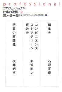 【送料無料】プロフェッショナル仕事の流儀(10)
