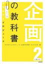 【送料無料】企画の教科書(2)ポケット判