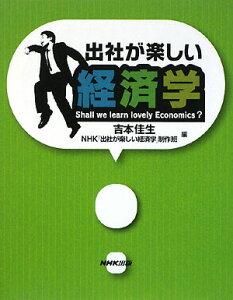 【送料無料】出社が楽しい経済学