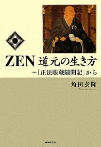 【送料無料】Zen道元の生き方