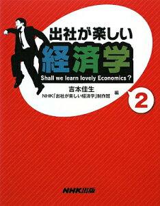 【送料無料】出社が楽しい経済学(2)
