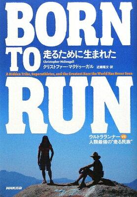 【送料無料】Born to run走るために生まれた [ クリストファー・マクドゥーガル ]