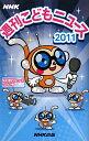 【送料無料】NHK週刊こどもニュース(2011)