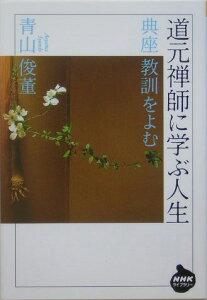 【送料無料】道元禅師に学ぶ人生