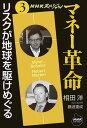 マネー革命(第3巻)