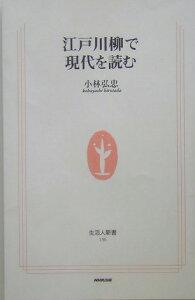 【送料無料】江戸川柳で現代を読む [ 小林弘忠 ]