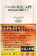 ニッポン レポート ジョイス