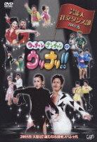 ウッチャンナンチャンのウリナリ!! 芸能人社交ダンス部 2005春 大復活!新たなる挑戦スペシャル!!