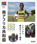 南アフリカ共和国 シフィウェ夢はサッカー選手 (世界のともだち) [ 船尾修 ]