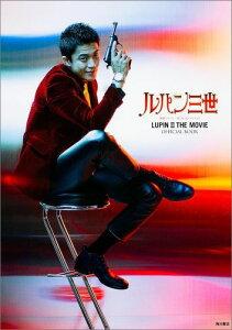 映画『ルパン三世』オフィシャルブック