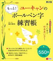 ユーキャンの もっと!ボールペン字練習帳 第2版