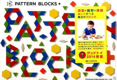 PATTERN BLOCKS+