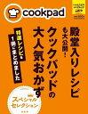 殿堂入りレシピも大公開!クックパッドの大人気おかず特選レシピを一冊にま...