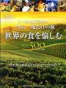 【送料無料】世界の食を愉しむBEST 500コンパクト版