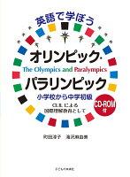 【謝恩価格本】英語で学ぼうオリンピック・パラリンピック 小学校から中学初級 CD-ROM付