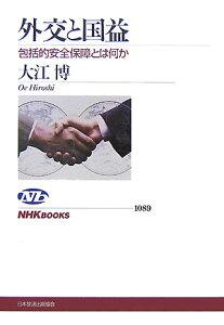 【送料無料】外交と国益 [ 大江博 ]