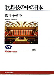 【送料無料】歌舞伎の中の日本