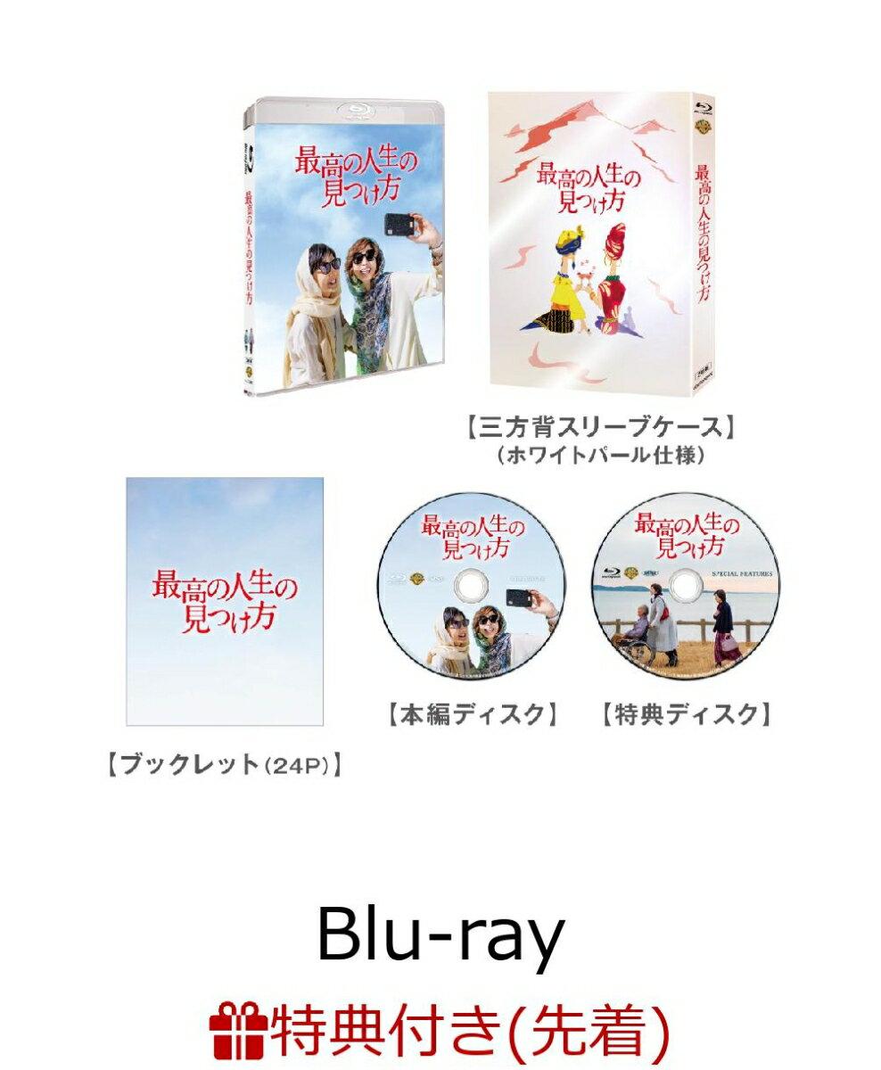 【先着特典】最高の人生の見つけ方 ブルーレイ プレミアム・エディション (初回仕様)(オリジナルランチバック付き)【Blu-ray】