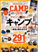 MONOQLO CAMP(2019)