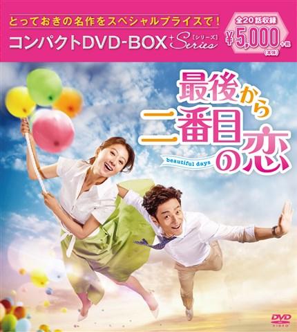 最後から二番目の恋 beautiful days コンパクトDVD-BOX<スペシャルプライス版>画像