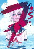 7's ーセブンズー 4巻