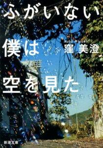 直木賞 ふがいない僕は空を見た 窪 美澄 芥川賞 又吉直樹 直木賞ノミネート
