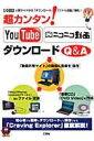 【送料無料】超カンタン!YouTubeニコニコ動画ダウンロ-ドQ&A