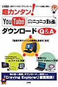 超カンタン!YouTubeニコニコ動画ダウンロードQ&A