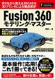 Fusion 360モデリング・マスター 3DCAD&3Dプリンタで作って覚える製品設計 [ 礒信一 ]