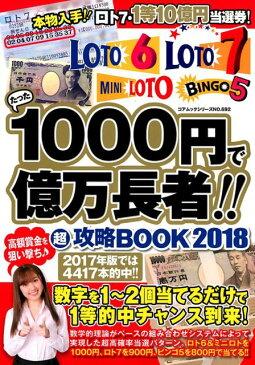 たった1000円で億万長者!!超攻略BOOK(2018) ロト6・ロト7・ミニロト・ビンゴ5 (コアムックシリーズ)
