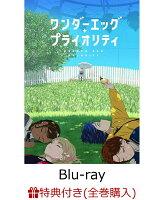 【全巻購入特典】ワンダーエッグ・プライオリティ 2【完全生産限定版】【Blu-ray】(描き下ろしアイ、ねいる、リカ、桃恵B2クリアポスター)