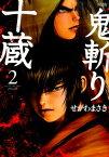 新装版 鬼斬り十蔵(2) (KCデラックス) [ せがわまさき ]
