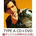 【楽天ブックス限定先着特典】 Addicted BOX (TYPE A CD+DVD) (アナザージャケット) [ 加藤和樹 ]