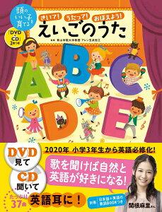 きいて!うたって!おぼえよう!えいごのうた 「DVD+CD」 2枚つき