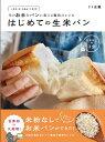 生のお米をパンに変える魔法のレシピ はじめての生米パン 生のお米をパンに変える魔法のレシピ [ リト史織 ]