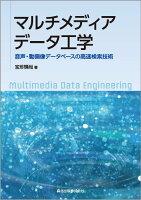 マルチメディアデータ工学