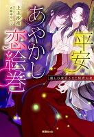 平安あやかし恋絵巻 麗しの東宮さまと秘密の夜 (蜜猫Novels)