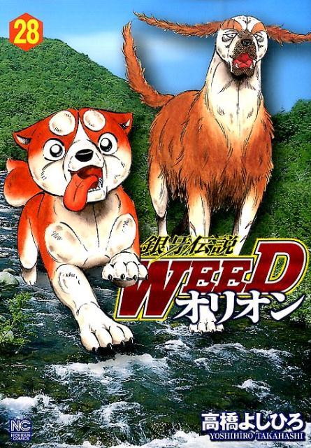 銀牙伝説WEED