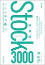 英単語Stock3000 [ 関 正生 ]