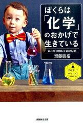 ぼくらは「化学」のおかげで生きている [ 斎藤勝裕 ]