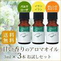 甘い香りのエッセンシャルオイル 3点セット<イランイラン 3mL&パルマローザ 3mL&オレンジスイート 3mL>